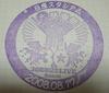 Sas200808173