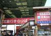 20081228miyajima1