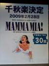 20090131mamma