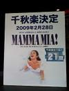 20090208mamma