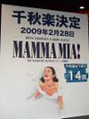 20090214smamma