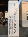 Andersen20090927kikugawa2