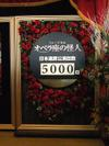 Phantom5000th7