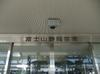 Shizuokaairport201001232
