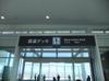 Shizuokaairport201001233