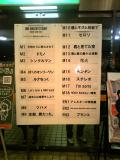 Yamazaki20101221