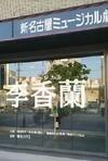 Nagoya0504