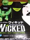 Wickedpress3